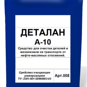 деталан А 10